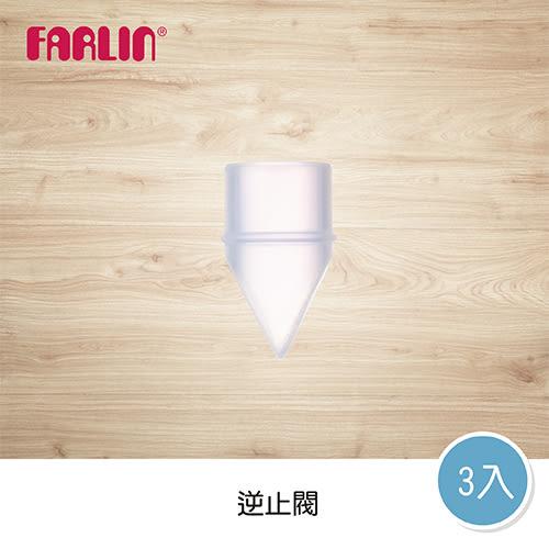 【FARLIN】吸乳器配件 逆止閥(一組三入)(預購)