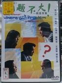 挖寶二手片-Y111-114-正版DVD -華語【問題不大】-陳之財 林繼修 梁瑞伶(直購價)