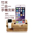 二合一竹木充電底座 Apple Watch+iPhone充電座/手機架 for iPhone12 11 XR XS 8 7 6