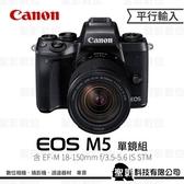 Canon EOS M5 [EF-M18-150mm 單鏡組] 2420萬像素 3期零利率【平行輸入】WW