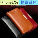 捨得系列 蘋果 iPhone5 5S 手機殼 支架 插卡 iPhone 5S 保護殼 軟殼 磁吸 iPhone SE 手機套 保護套