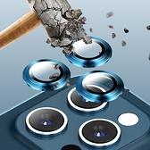 TOTU iPhone 12 Pro Max Mini 鏡頭貼 保護貼 鋼化膜 鋁合金 鋼化玻璃 金盾系列