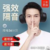隔音耳罩 隔音耳罩專業防噪音睡眠用學生睡覺工業超強靜音神器防吵降噪耳機