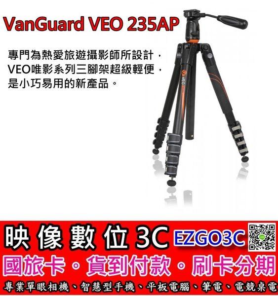 《映像數位》Vanguard VEO 235AP鋁合金多向雲台輕便型腳架【鋁合金腳架】*3