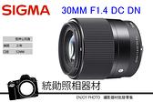SIGMA 30mm F1.4 DC DN Contemporary 恆伸公司貨三年保固 PANASONIC OLYMPUS M43 接環