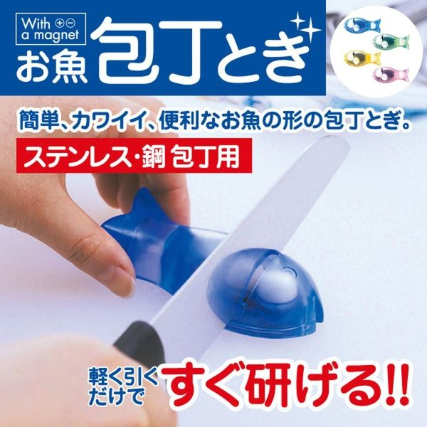 日本 Marna 魚型 磨刀器 輕巧 方便 磨刀 菜刀 烹飪【5713】