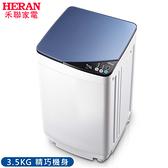 HERAN禾聯3.5KG輕巧型全自動洗衣機 HWM-0452~含運不含拆箱定位