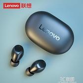 聯想無線藍芽耳機雙耳運動跑步迷你隱形5.0入耳式小型通用降噪防水適 3C優購
