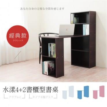 【Hopma】水漾4+2書櫃型書桌-胡桃木