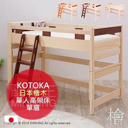 日本代購 日本檜木 KOTOKA 單人 高架床 三色 實木 兒童床 組合式 床架 檜木床