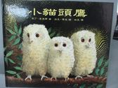【書寶二手書T9/少年童書_XDN】小貓頭鷹_馬丁‧韋德爾