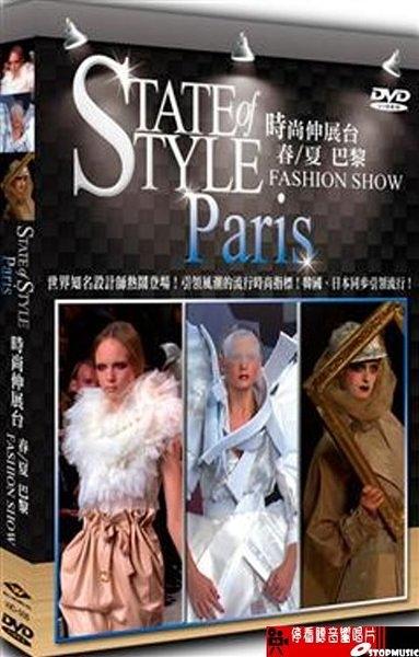 【停看聽音響唱片】【DVD】時尚伸展台: 春/夏 巴黎