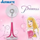 【艾美特AIRMATE】迪士尼睡美人。12吋DC直流馬達節能遙控立地電扇/電風扇  S30135R