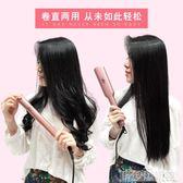 捲髮器 電夾板直發捲發兩用內扣不傷發韓國女捲發棒直發器拉直熨板直板夾 科技藝術館