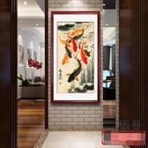 九魚圖玄關裝飾畫走廊過道掛畫客廳豎版壁畫墻畫招財風水畫【極簡生活】