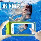 手機防水袋 手機防水袋潛水套觸屏游泳漂流oppo蘋果vivo華為通用透明袋防水套 米蘭街頭