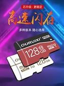 記憶卡 高速手機內存卡128g行車記錄儀專用卡256G攝像頭監控通用SD卡512g移動儲存儲卡TF卡 快速出貨