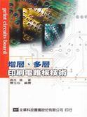 書增層.多層印刷電路板技術