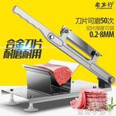 切片機切肉機切羊肉捲機家用肥牛捲手動商用手動刨肉機小型 NMS蘿莉小腳ㄚ