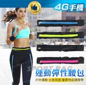 彈性跑步用小腰包 防潑水 運動腰包 隱形 腰帶背包 隨身腰包 旅行貼身防盜腰包戶外【4G手機】