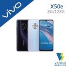 【贈自拍棒+立架】vivo X50e 5G 8G/128G 6.44吋 智慧型手機【葳訊數位生活館】