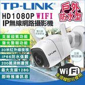 【台灣安防】監視器 TP-Link IP無線網路型攝影機 HD 1080P WIFI 手機遠端 免主機 戶外防水型鏡頭