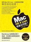 (二手書)Mac OS X Lion 哪裏有問題?