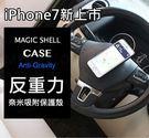 反重力手機殼 奈米吸附 iPhone 7 6 6s Plus SE 5s 三星 NOTE7 S6 S7 edge NOTE5 保護殼 反地心引力 手機套