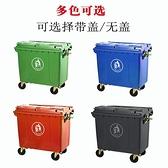環衛垃圾桶660升L大型掛車桶大號戶外垃圾箱市政塑料環保垃圾桶 夢幻小鎮「快速出貨」