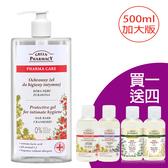 【Green Pharmacy 草本肌曜】蔓越莓水嫩護膚私密潔膚露 500ml - 加大版 加贈私密隨身瓶4入(隨機)