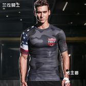 (萬聖節鉅惠)運動T恤緊身衣男運動短袖T恤籃球足球跑步田徑健身房服速幹彈力訓練吸汗