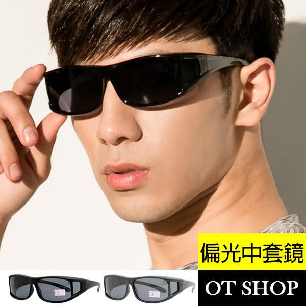 OT SHOP太陽眼鏡MIT台灣製抗UV400偏光近視套鏡防風護目鏡騎車眼鏡族中尺寸亮黑/霧黑現貨M02