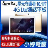 【免運+24期零利率】全新 Super pad 星光守護者 10.1吋 4GLTE通話平板 聯發科四核心/16G IPS面板