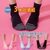 Footer T211 M號 (厚襪) 俄羅斯方塊輕壓力襪 3雙組;除臭襪;蝴蝶魚戶外