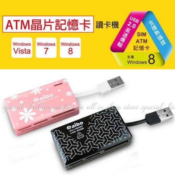 【DC259】AB07 時尚ATM晶片記憶卡讀卡機 ATM SIM卡 記憶卡 3合1記憶卡讀卡機★EZGO商城★