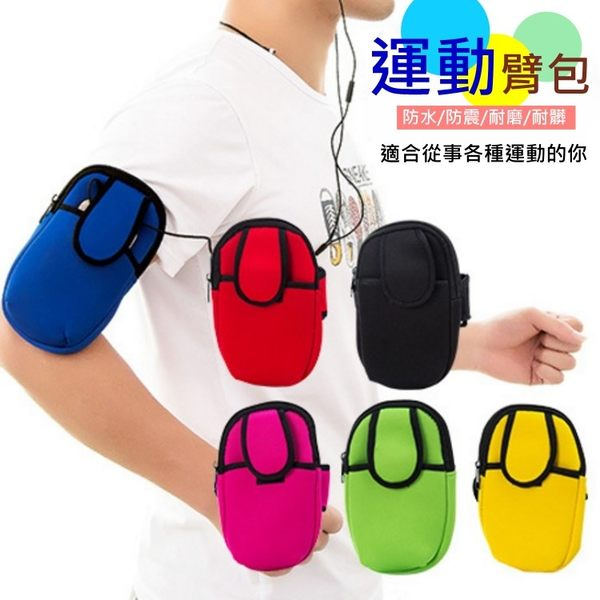 運動臂套【PCI014】韓版健身運動手臂包 防滑 防刮 防震 防水痕 123ok
