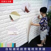 自黏牆紙創意電視背景牆磚紋壁紙3d立體牆貼客廳臥室宿舍裝飾貼紙【完美生活館】