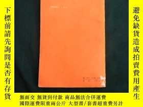 二手書博民逛書店罕見手錶修理(機械手錶)16361 上海科學技術 出版1979