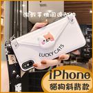 (斜背掛繩)蘋果iPhoneSE i7Plus iPhone8 i11Promax 手機殼XR XSmax 可愛貓咪 便攜保護套 保護殼 防摔 防撞殼