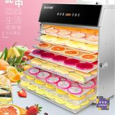 干果機 烘干機 食品家用小型水果茶風干機食物蔬菜脫水機干果機商用T