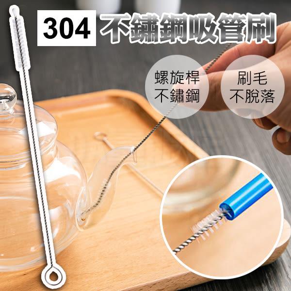 【居家任選3件88折】304 吸管刷 環保不鏽鋼 彈性 彎曲 吸管專用 清潔刷 萬用 清潔刷(V50-1601)