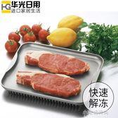 日本進口鋁合金快速解凍板冰箱食物化凍板烤肉牛排海鮮急速解凍盤YXS『小宅妮時尚』