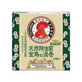 日本金鳥 KINCHO 天然除蟲菊蚊香(渦卷)10卷入【小三美日】驅蚊