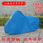 車罩  加厚自行車車衣山地車車罩26寸單車套防雨防曬防塵罩 優家小鋪