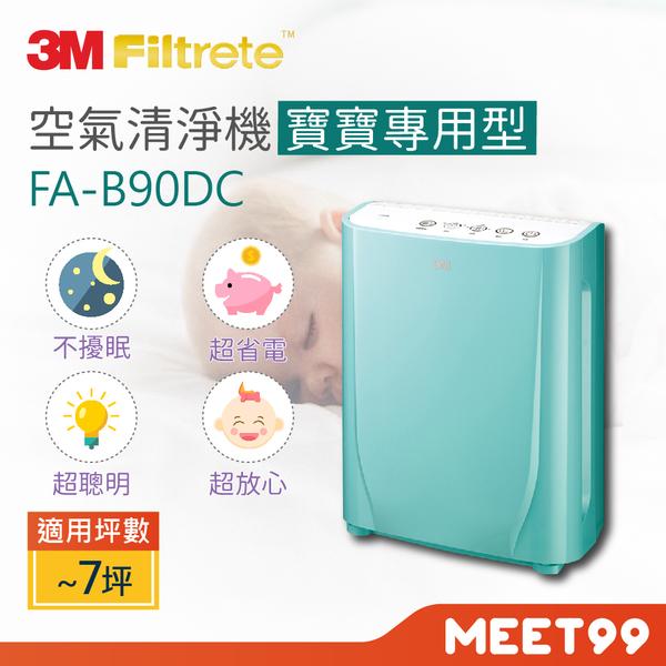 【結帳現折↘】3M 淨呼吸寶寶專用型空氣清淨機-馬卡龍綠FA-B90DC-GN