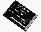 CASIO NP-70 副廠鋰電池 (保固半年 明台產物保險投保5000萬) 3.7V 1100mah