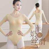 舞衣衣長袖肉色打底衫舞蹈藝考吊帶成人女芭蕾舞練功服體操形體服