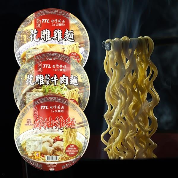台灣菸酒 花雕雞麵 泡麵 3種可選【櫻桃飾品】【28500】