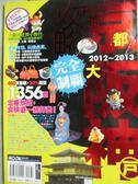 【書寶二手書T1/旅遊_HNF】京阪神攻略完全制霸2012-2013_墨刻編輯室