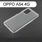 【ACEICE】氣墊空壓透明軟殼 OPPO A54 4G (6.51吋)